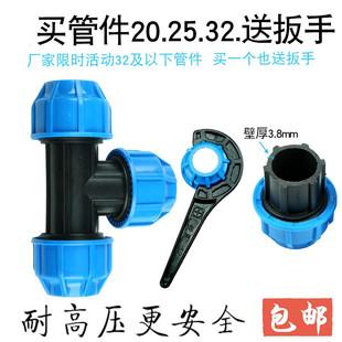 C塑料自来水管配件水管pe管件快速接头20快接三通4分6分一40 50 6