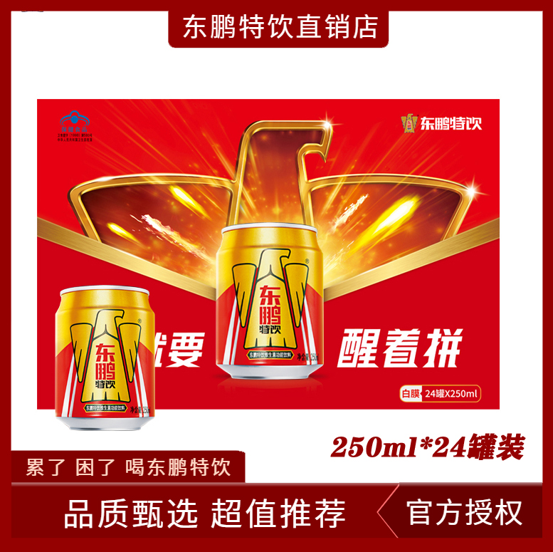 Dongpeng teyin 24 Pack full box sports drink full box energy drink authentic stay up drink running official warehouse
