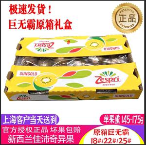 新西兰猕猴桃佳沛阳光金果进口黄心奇异果22-25#大果巨无霸原箱