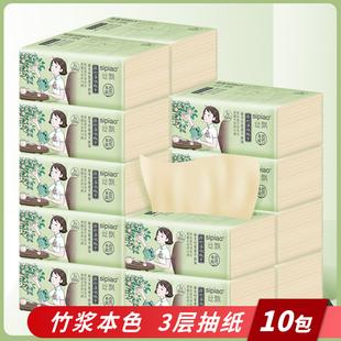 丝飘10包本色抽纸家用实惠装纸巾面巾纸餐巾纸卫生纸抽整箱批发