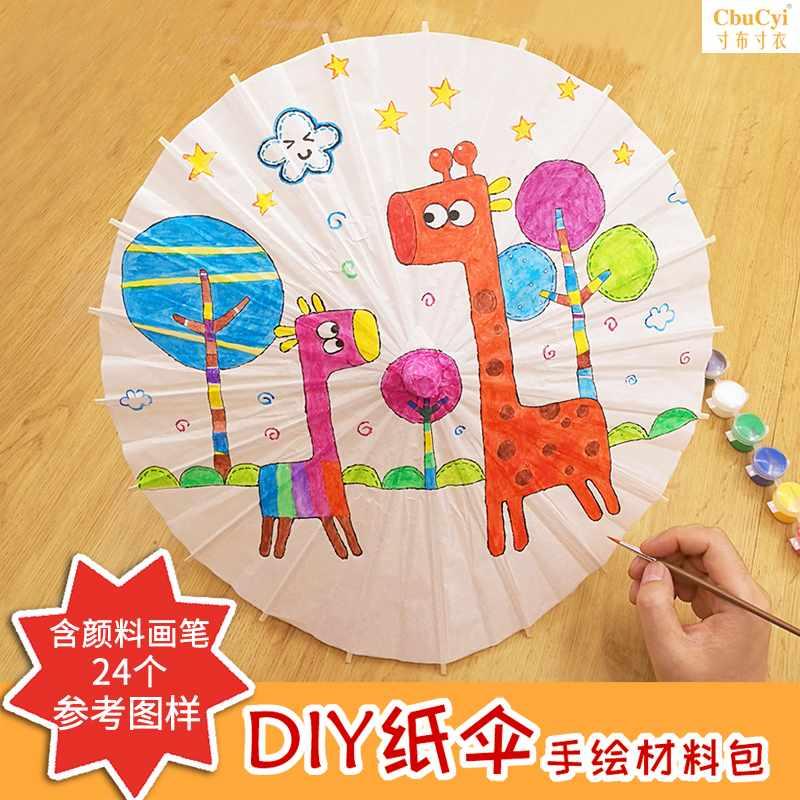大纸伞diy手工绘画制作空白涂鸦幼儿园小学生创意六一儿童节礼