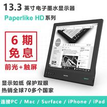 HD大上科技电子墨水显示器13.3电纸书墨水屏显示器Paperlike