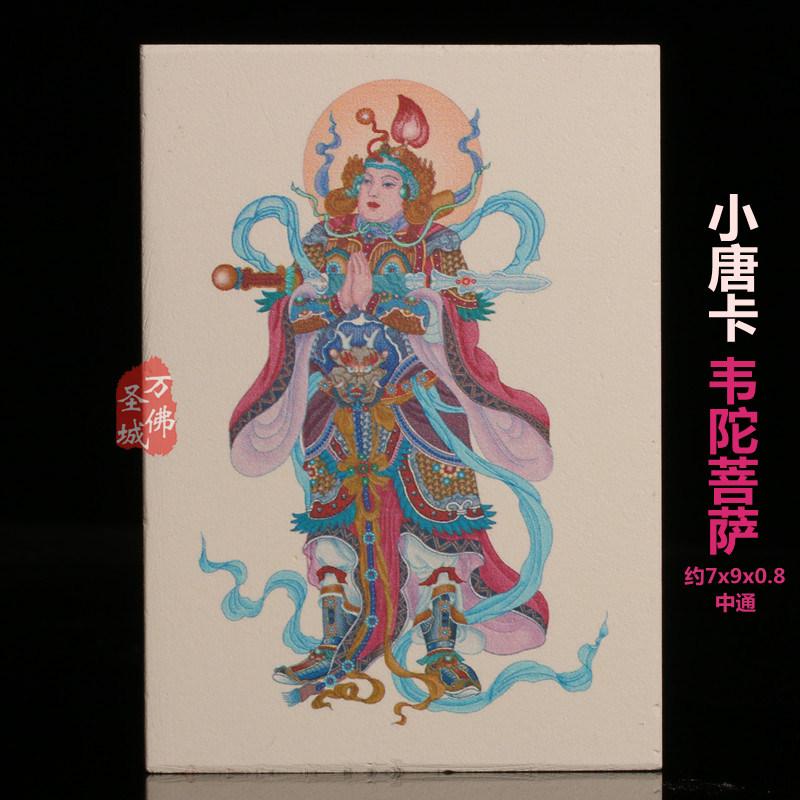 Грубый керамика небольшой династия тан карта вэй пакет будда так будда так династия тан карта живопись тибет будда так так если франция глаз 7x9x0.8cm проходит