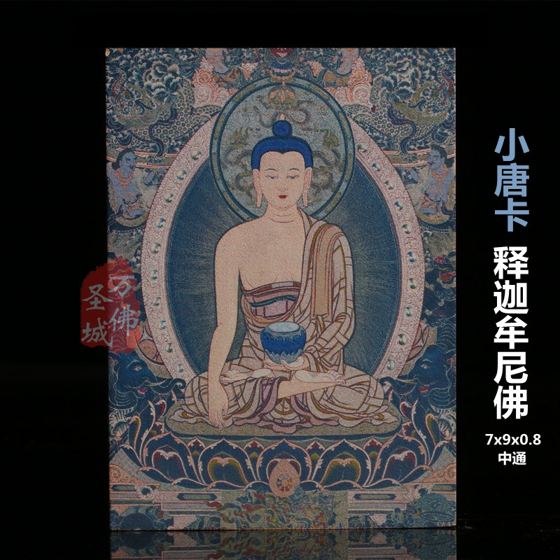 粗陶小唐卡 释迦牟尼佛 唐卡画西藏佛像 般若法眼7x9x0.8cm中通
