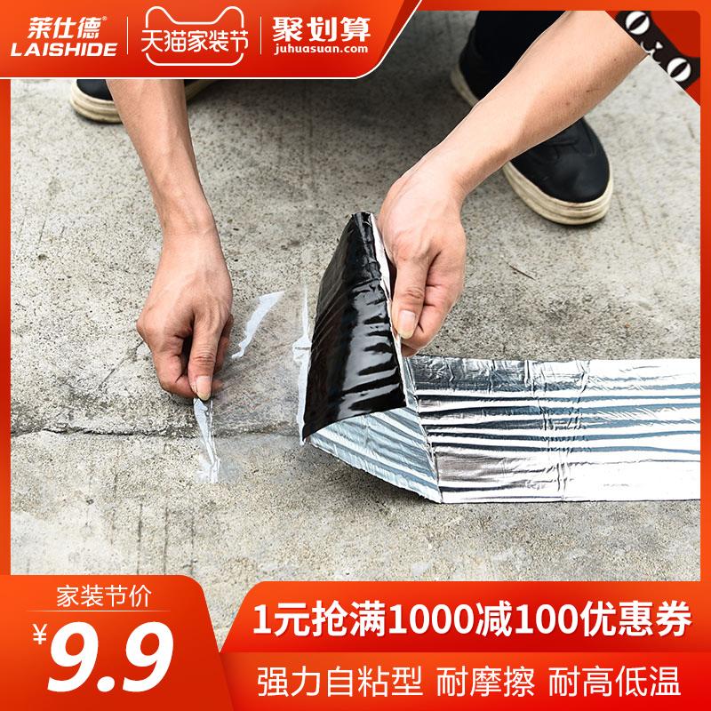 莱仕德屋顶裂缝防水补漏材料沥青胶带彩钢瓦SBS自粘隔热卷材涂料