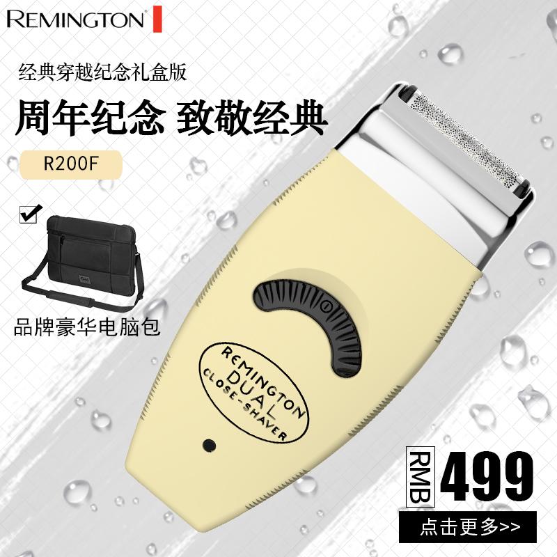 雷明登电动剃须刀往复式剃须刀刮胡刀USB充电穿越版礼盒装