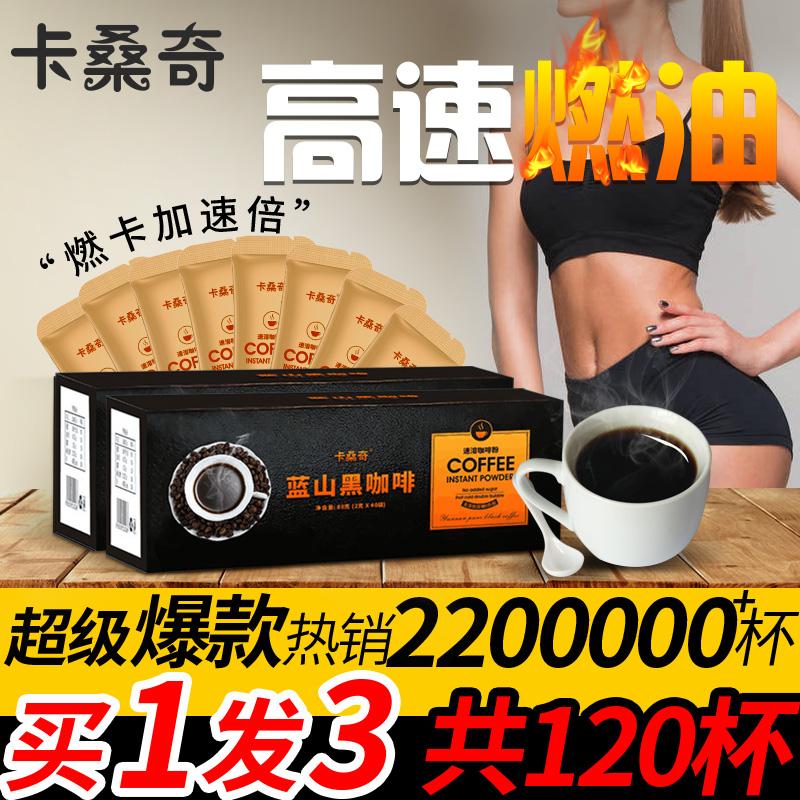 卡桑奇【蓝山速溶黑咖啡】3盒