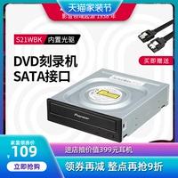 先鋒DVR-S21WBK內置光驅刻錄機SATA串口臺式電腦DVD光盤CD驅動器