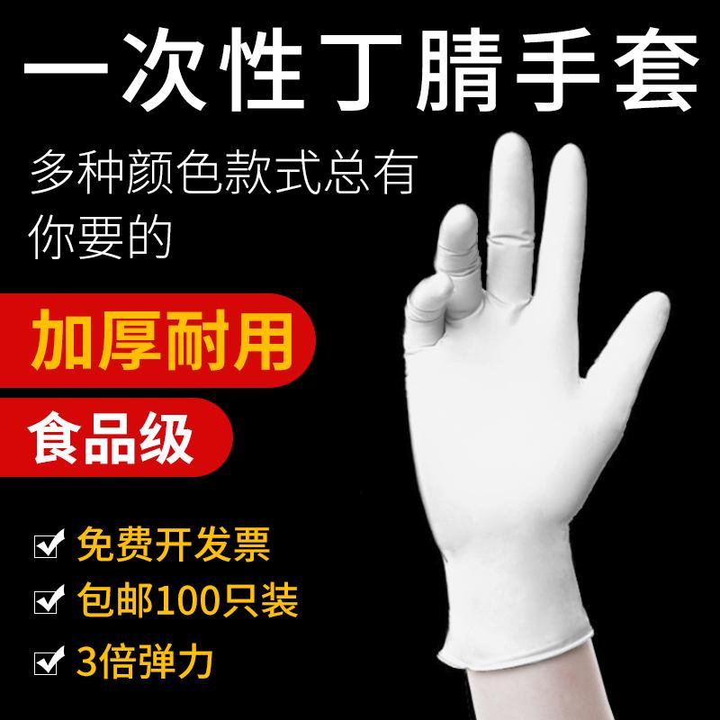 一次性手套乳胶耐磨加厚丁腈厨房食品级家用丁晴橡胶手套餐饮美容