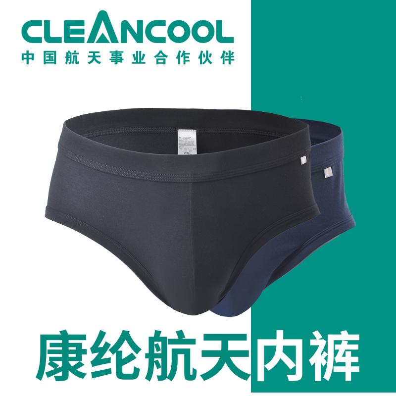 康纶航天男士三角内裤莫代尔舒适透气吸汗速干三角裤两条宽松大码