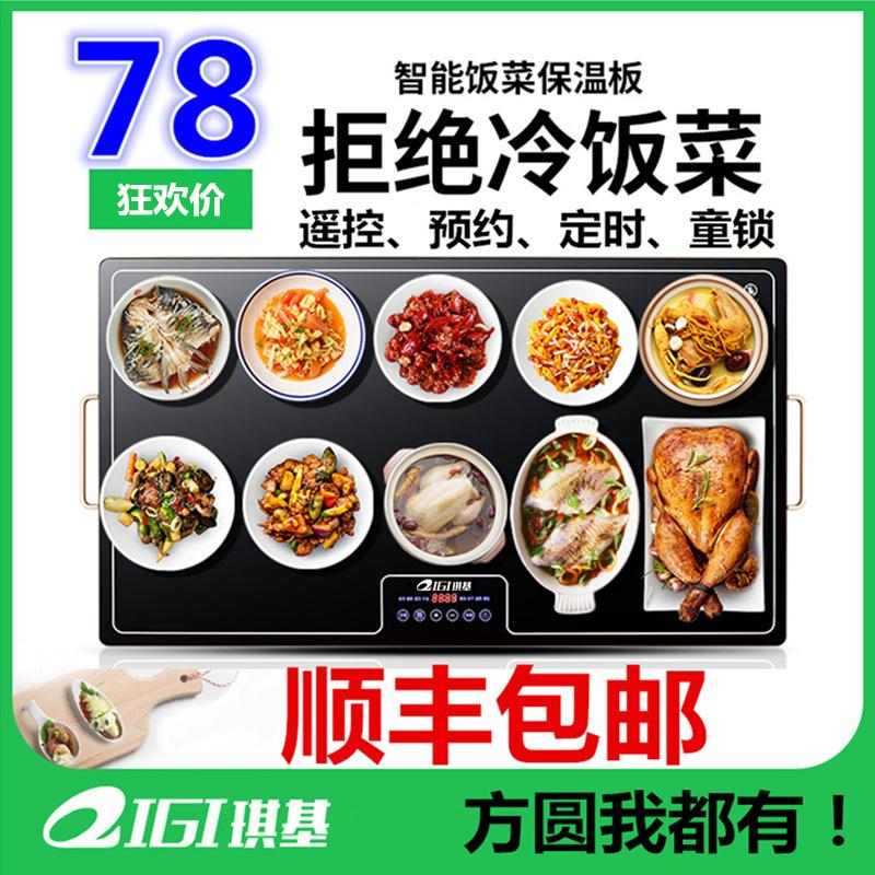 QIGI琪基 饭菜保温板家用智能保温餐桌多功能加热板暖菜宝暖菜板