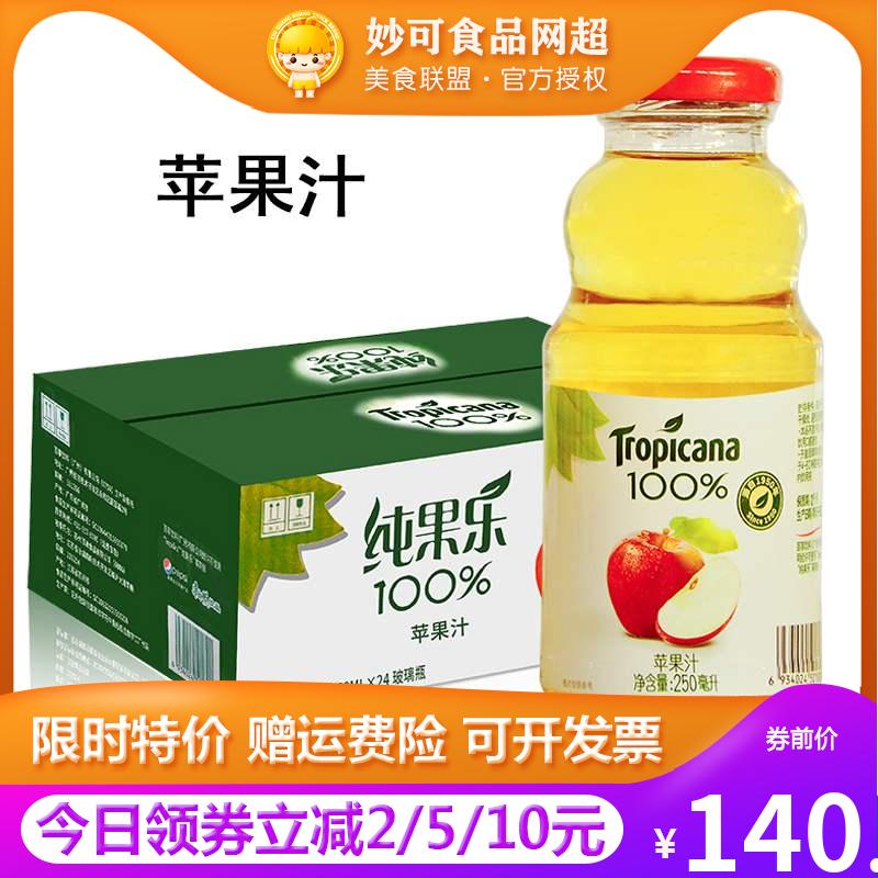 百事可乐百事纯果乐苹果汁100%苹果汁250ml*24瓶原都乐果汁包邮