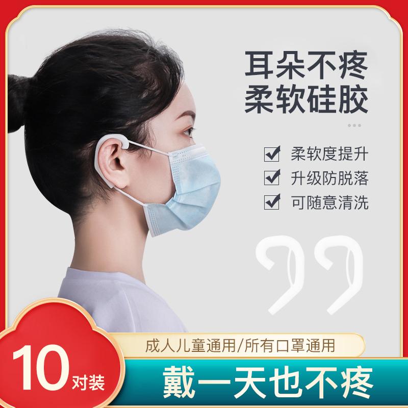 戴口罩神器防勒耳朵挂钩防不勒耳朵可调节儿童耳套护耳绳带护耳痛