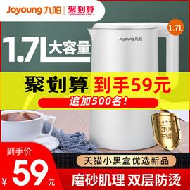 九阳电热水壶家用热水壶烧水壶自动断电保温一体开水壶1.7L升正品图片