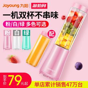 领10元券购买九阳榨汁机家用水果小型便携式迷你电动多功能料理炸果汁机榨汁杯