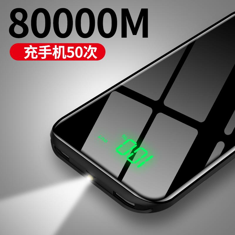 便携80000M充电宝大容量小巧华为vivo苹果小米oppo手机通用超薄快充毫安移动电源20000女专用石墨烯磁吸闪充