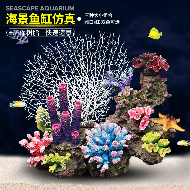 Наполнение для аквариума Артикул 601218426786