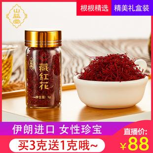 山益堂 3克礼盒装正品伊朗进口藏红花泡水喝特级精选非西藏番红花
