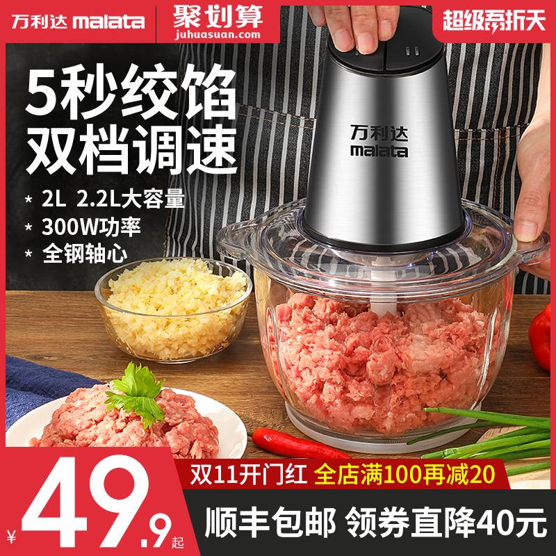 万利达绞肉机家用电动小型不锈钢全自动料理搅拌饺肉馅打蒜蓉碎菜