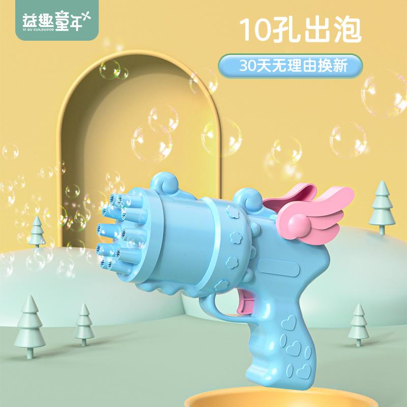 加特林泡泡机少女心ins网红儿童手持婴儿无毒男女孩2021玩具泡枪