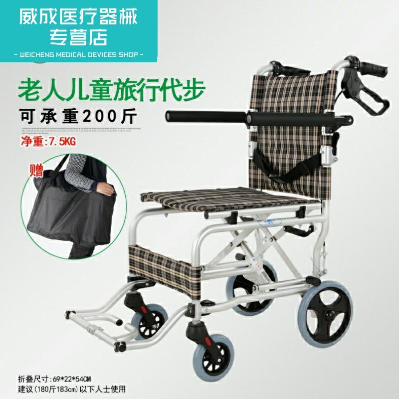 老人轮椅折叠轻便便携超轻老年旅行(用20元券)