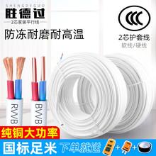 电线软线家用双股纯铜国标2芯1.5/2.5/4平方铜芯护套线电源电缆线