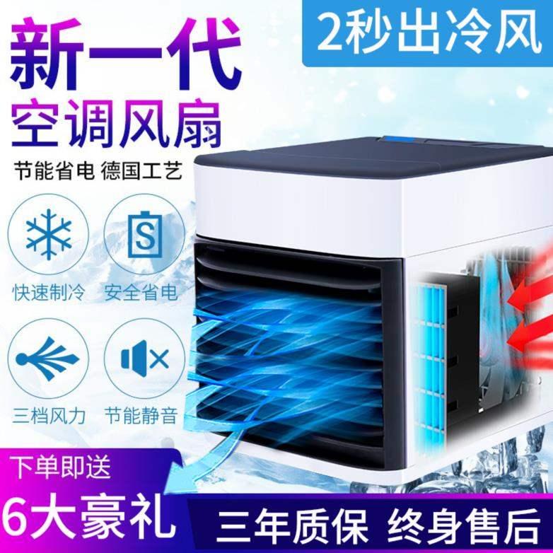 车内机制冷电扇小型空调制冷便携式手提式电冷风静音桌上降温水冷热销0件限时抢购