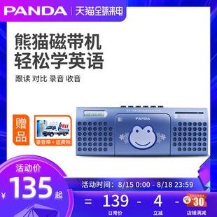 熊猫F-237复读机磁带机录音机播放机卡带单放机学生英语学习机小学生放磁带的随身听小型收音U盘播放器初中生价格