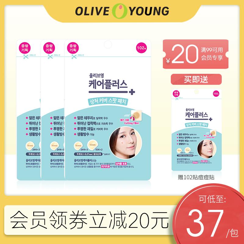【官方正品】韩国痘痘贴olive young隐形净痘祛痘贴吸脓可上妆