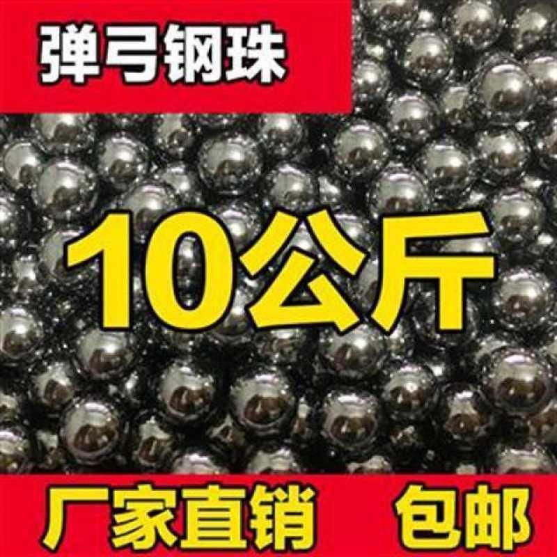 弹弓钢珠8毫米钢珠弹弓球10公斤8mm9mm7mmmm标准钢球弹珠刚珠滚