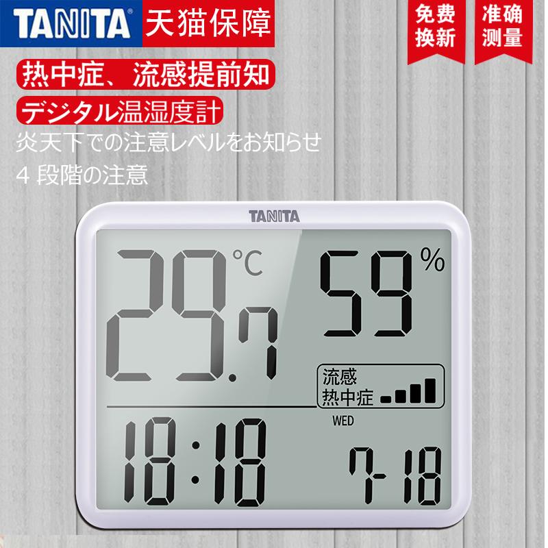 日本百利达tanita电子家用温湿度计