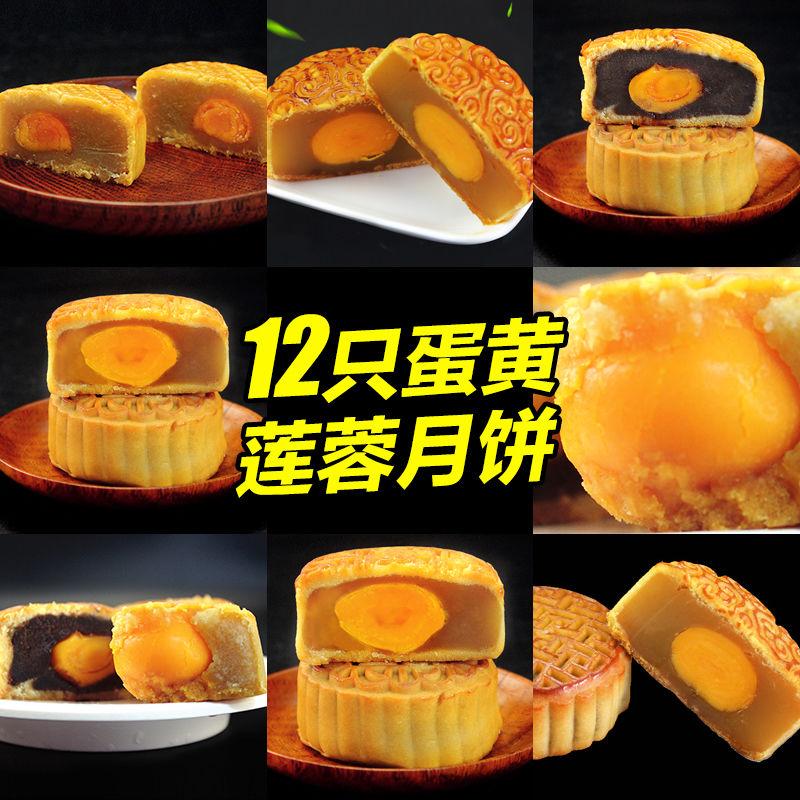 新鲜日期中秋广式蛋黄月饼散装多口味12个500克/6个可选零食糕点
