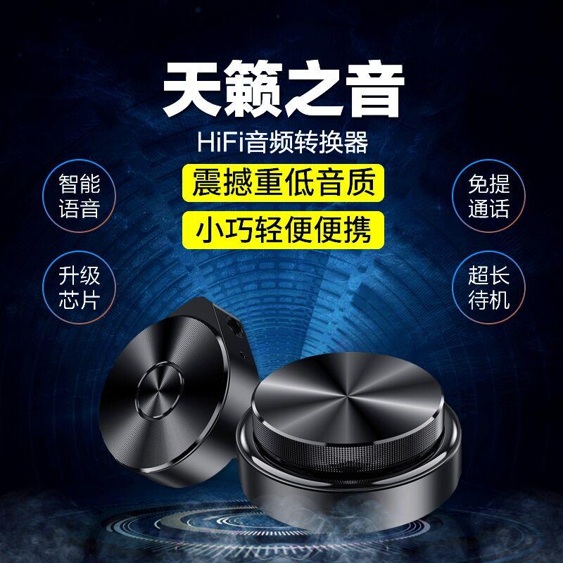 新款国王旋钮mp3蓝牙接收器无损aptx转接aux输出汽车音响提升音质