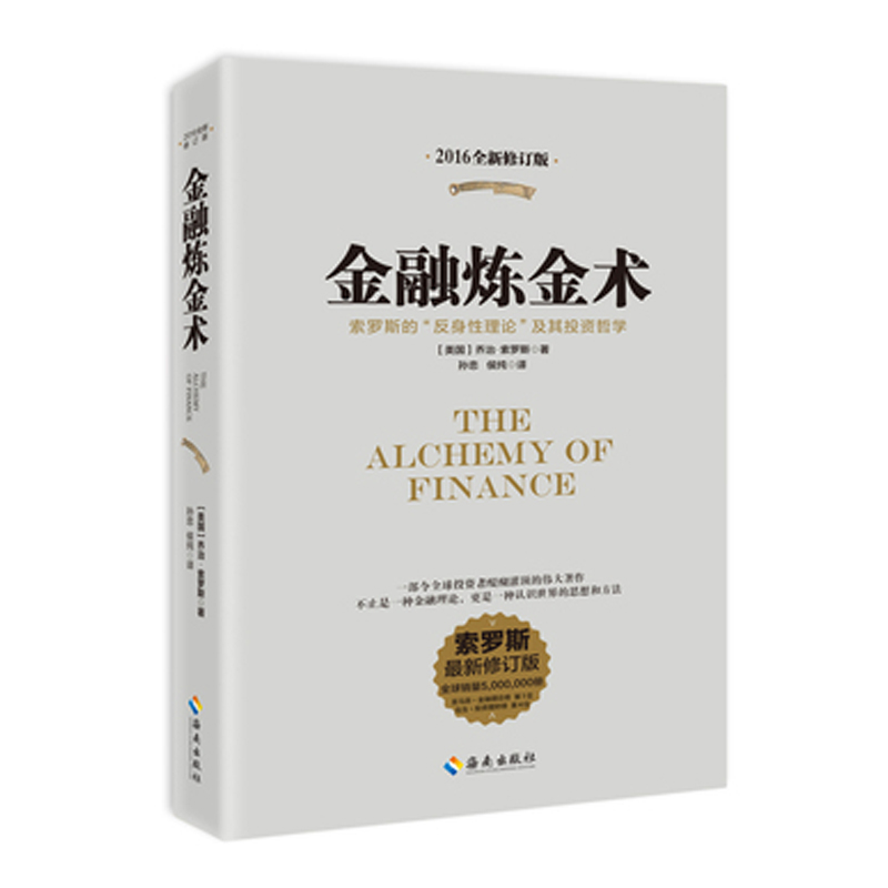 正版金融炼金术(2016全新修订)金融市场与金融机构投资理财书籍金融的本质乔治索罗斯管理金融书籍入门海南出版社