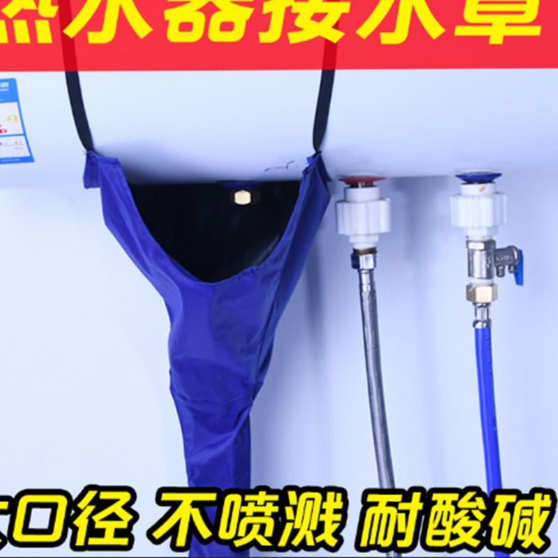 热水器排污口接水袋免拆洗漏斗接水布管大口防溅漏斗家电清洗工具