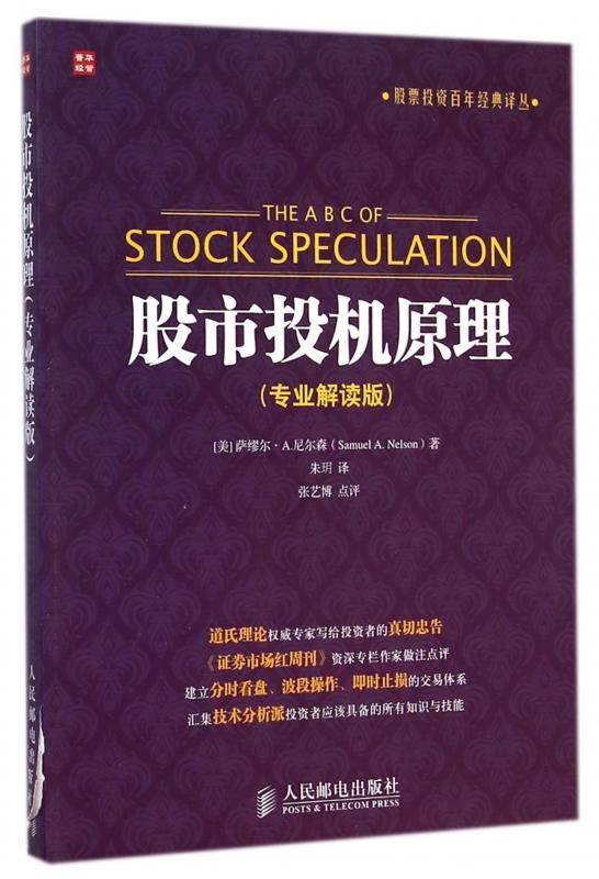 股市投机原理(专业解读版)/股票投资百年经典译丛