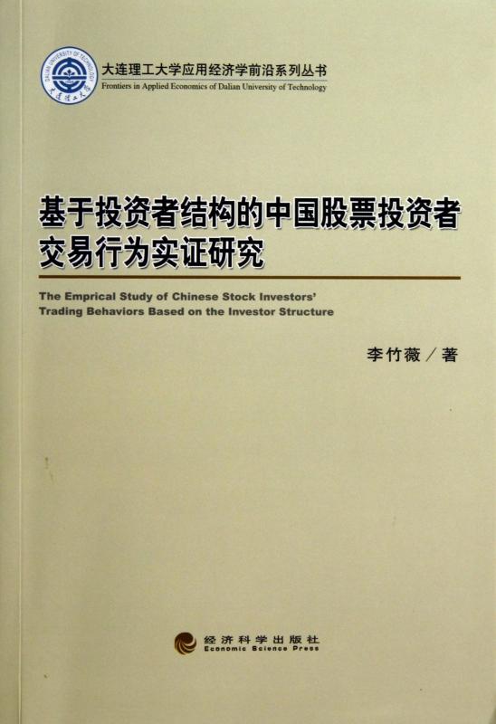 基于投资者结构的中国股票投资者交易行为实证研究/大连理工