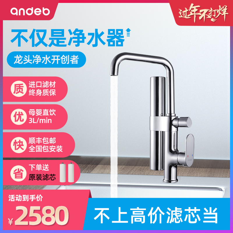 Andeb water purifier household direct drinking tap tap water purifier filter front direct drinking machine kitchen
