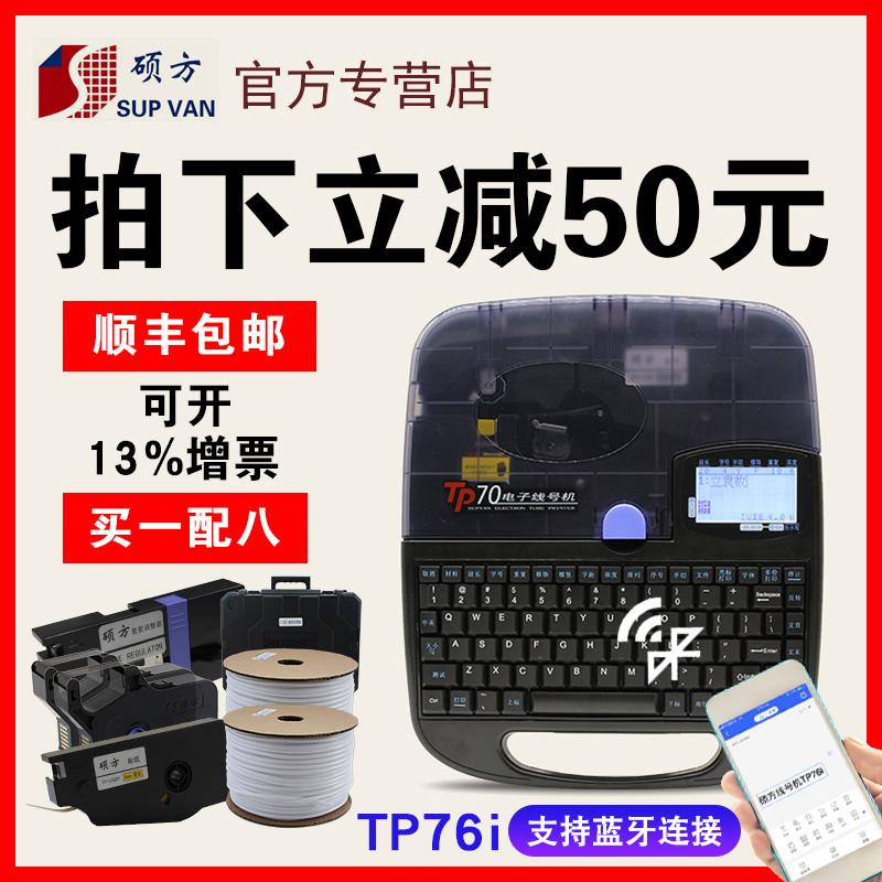 硕方线号机tp70/76i电脑线号打印机TP-60i/66i 打码机 可蓝牙连接手机 电线电缆标签套管号码管打号机