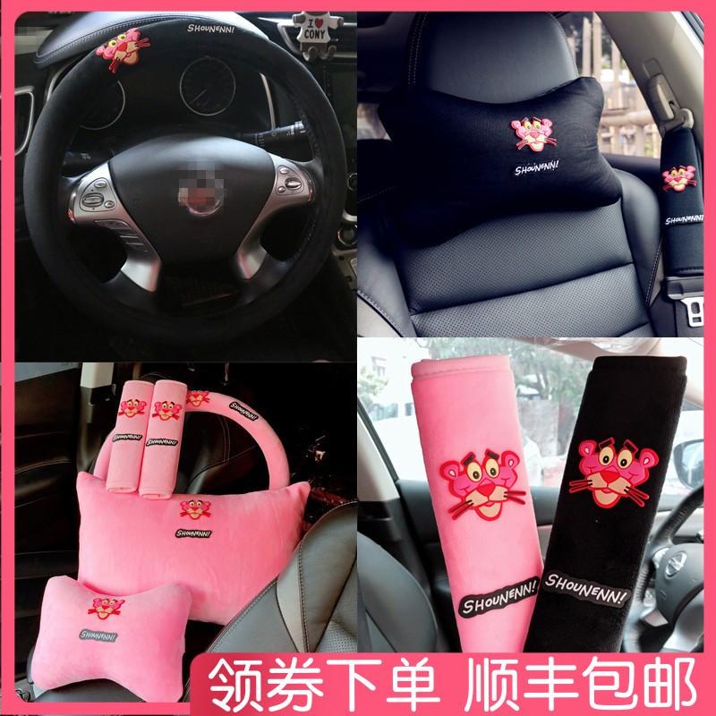 汽车粉红色顽皮豹头枕卡通短毛绒车载手刹套档把套护肩套饰套装