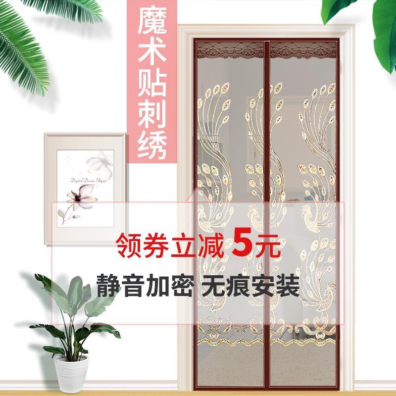 (用2元券)新款夏季磁性软纱门加密静音防蚊虫条纹门帘卧室家用纱窗魔术贴门