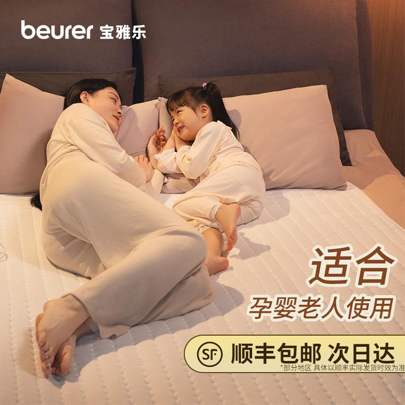 beurer宝雅乐电热毯单人双人电褥子家用无辐射双控调温TS28&TS19