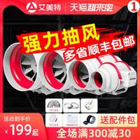 艾美特管道抽风机换气斜流增压强力静音强排烟轴流式排风扇送排气