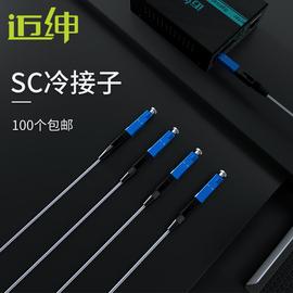 迈绅 预埋式SC光纤冷接子光纤快速连接器皮线光缆接口连接器50个装100个装 SC光纤接头连接