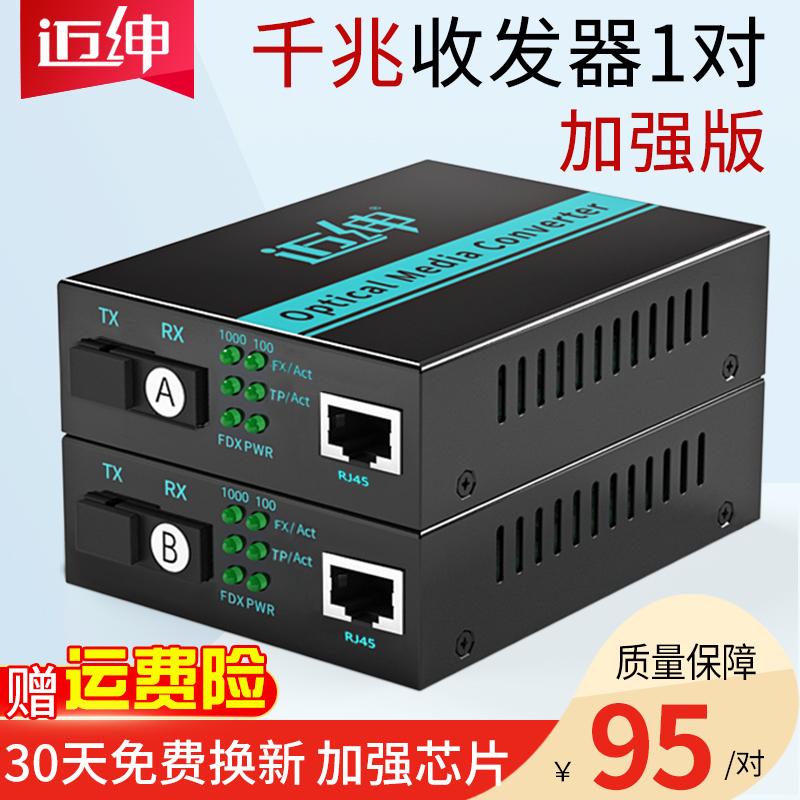 迈绅千兆光纤收发器一对单模单纤光电转换器3km网络1光4电 1光8电光纤收发器加强版