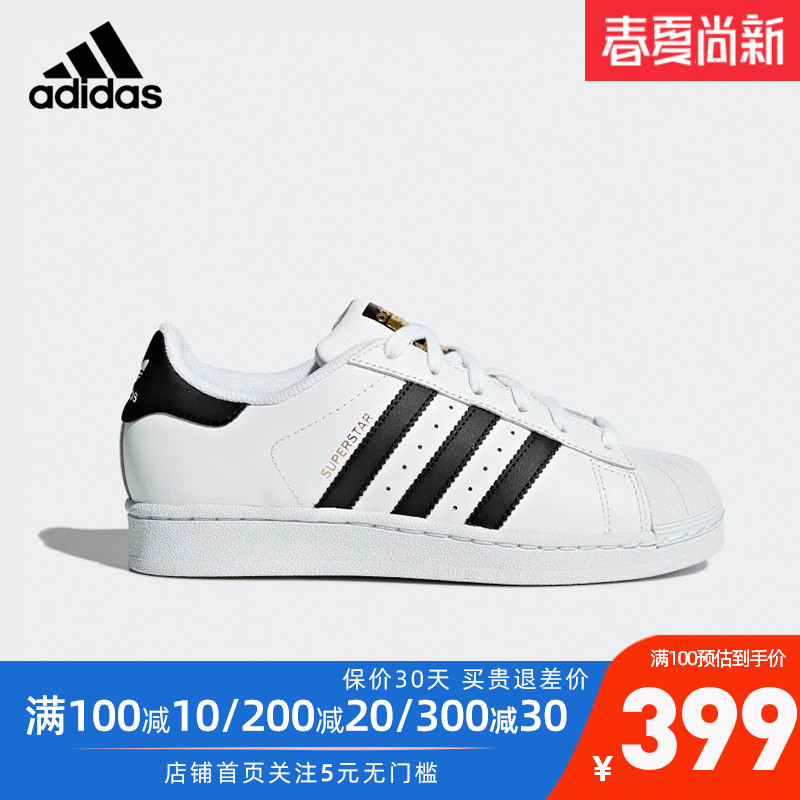 Adidas children's shoes men's and women's small white shoes three leaf grass gold standard shell head big children's board shoes fu7712c77154