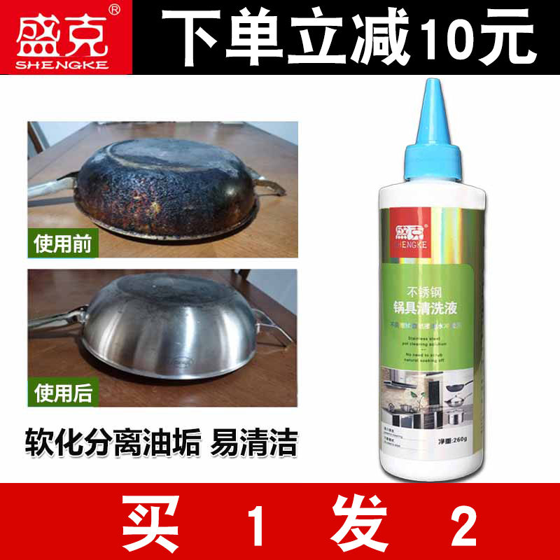 Cleaning agent for black dirt on the bottom of washing pot