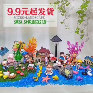 创意微景观小摆件多肉植物装饰园艺盆景水族装饰品生态瓶DIY材料