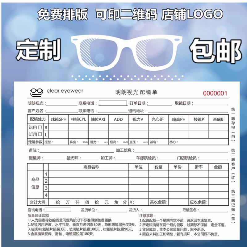 眼镜店销售单收据本配镜验光单视力校正处方检验预约单据记账登记