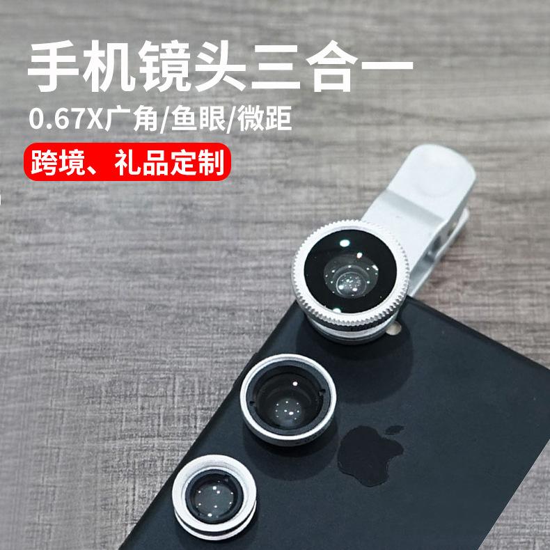 猎奇手机镜头广角鱼眼微距手机镜头三合一手机外置镜头礼品通用款手机微距镜头手机广角手机镜头通用单反,可领取2元天猫优惠券